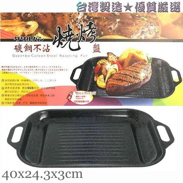 【九元生活百貨】碳鋼不沾燒烤盤 煎盤