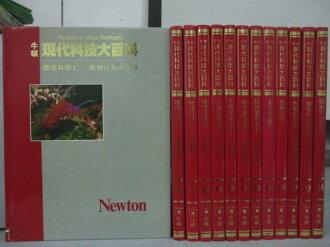 【書寶二手書T1/科學_REX】牛頓現代科技大百科_11~24冊間缺21_共13本合售_環境科學等