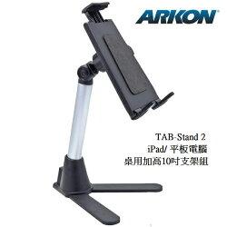 iPad/ 平板電腦桌用加高10吋支架組 (ARKON TAB-Stand2)