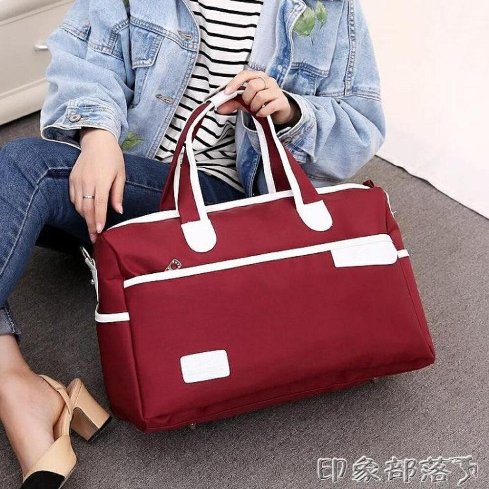韓版旅行包女手提包大容量行李包短途男旅游包出差登機包旅行袋潮  全館免運