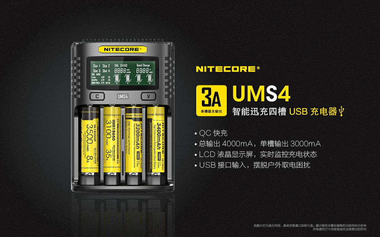Nitecore UMS4 四槽USB快速充電器 公司貨 18650等系列鋰電池 3號 4號電池 行動電源 適用 4
