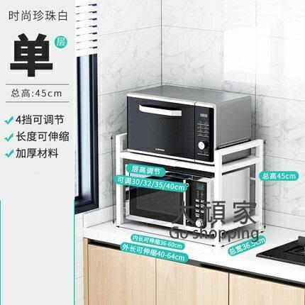 電器架 可伸縮廚房置物架微波爐烤箱架子雙層台面多功能家用小電器收納架T