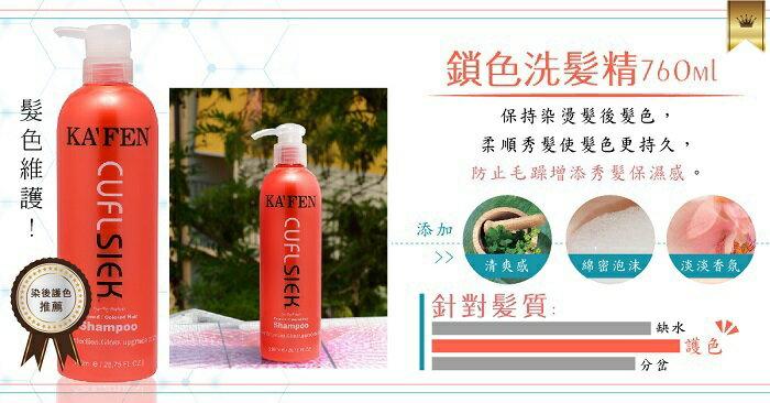 KA'FEN卡氛 還原酸系列洗髮精-760ml / 瓶(鎖色) [大買家] 7