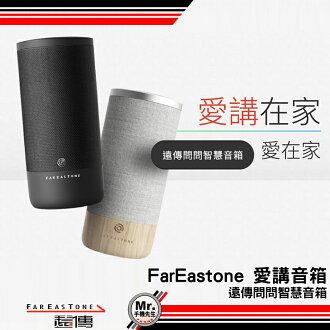 FarEastone 遠傳問問智慧音箱 TICHOME 愛講 遠傳 問問 智慧音箱 WF62018 愛講在家 手機先生