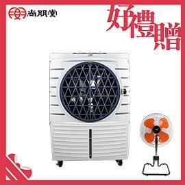 《買就送》尚朋堂48L商用移動式水冷扇SPY-450S【三井3C】