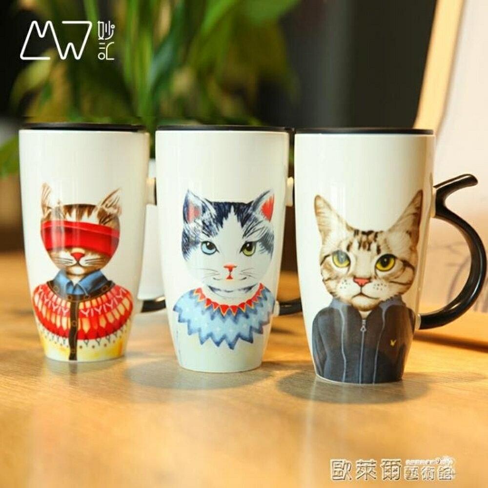 馬克杯 陶瓷馬克杯創意貓先生大容量卡通杯家用帶蓋辦公簡約創意水杯  領券下定更優惠