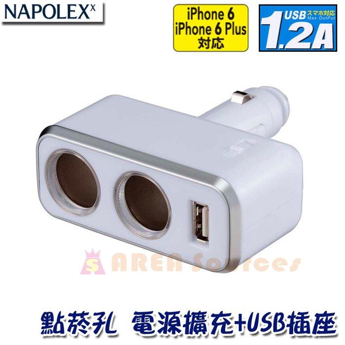 ~禾宜 ~手機車充 Napolex Fizz~934 點菸擴充器 車用USB充電 USB車