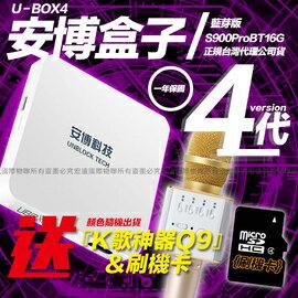 安博盒子4代 安博盒子4 藍芽版 送一隻Q9+刷機卡 台灣代理公司貨一年保固 非安博盒子3代 安博盒子