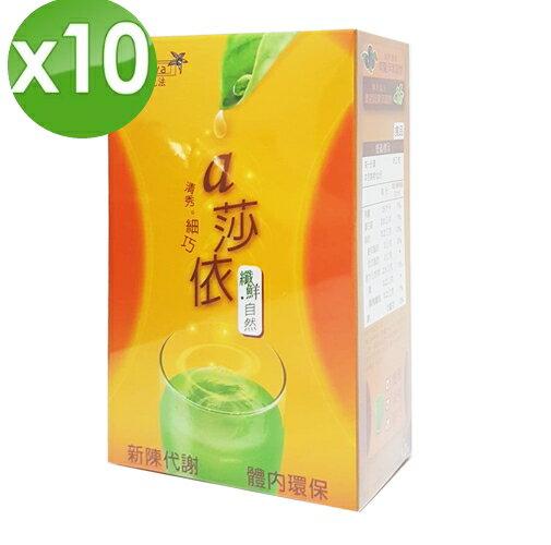 【小資屋】喜兒法a莎依 纖鮮自然 *10盒組 有效日期2020.11.2