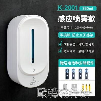 淨手器 噴霧手部消毒機幼兒園凈手器洗手器壁掛式自動智慧感應酒精消毒器 快出