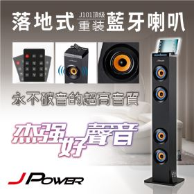 【迪特軍3C】杰強 J101 頂級重裝藍牙喇叭 藍牙音響 藍牙音箱 - 限時優惠好康折扣