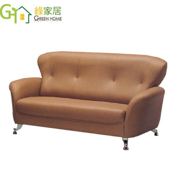 【綠家居】魯特時尚機能皮革三人座沙發(3人座)