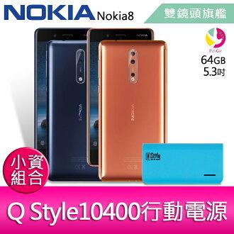 ★下單現賺1000點★   分期0利率 Nokia 8 雙鏡頭旗艦智慧型手機『贈QStyle Rome 10400 雙輸出行動電源 』