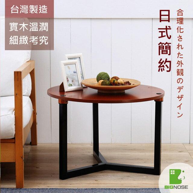 日式和風邊桌/茶几/實木/MIT/BIGNOSE大鼻子