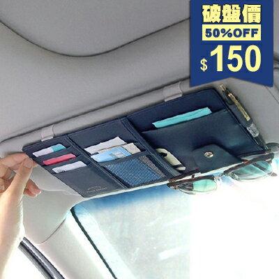 懸掛汽車整理收納版 卡片收納版 多功能置物版 包飾衣院 K1048 現貨+預購