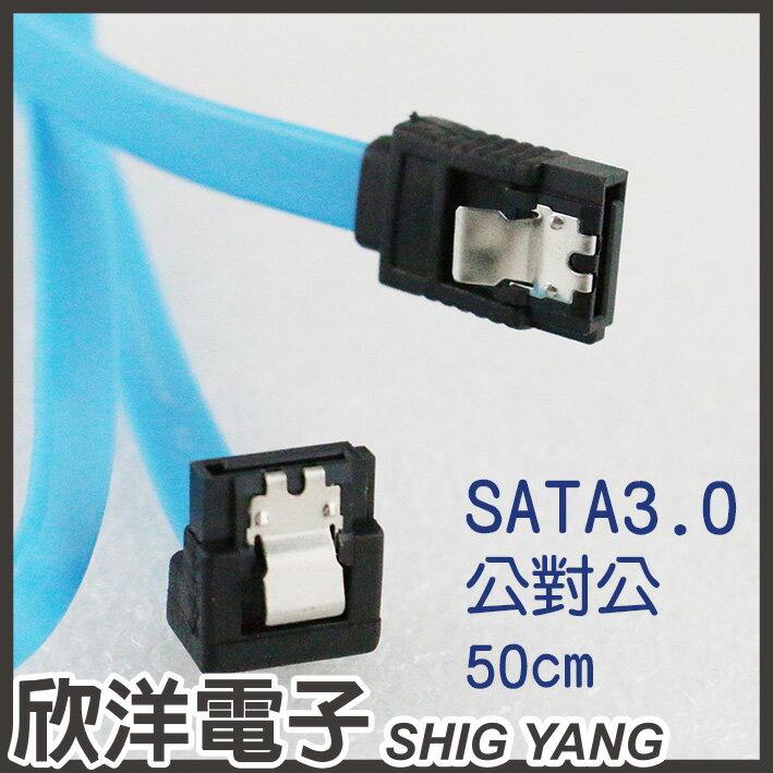 ※ 欣洋電子 ※ SATA3.0 硬碟傳輸線(SATA-2) 傳送速度6GB/50cm/加鐵片/L型