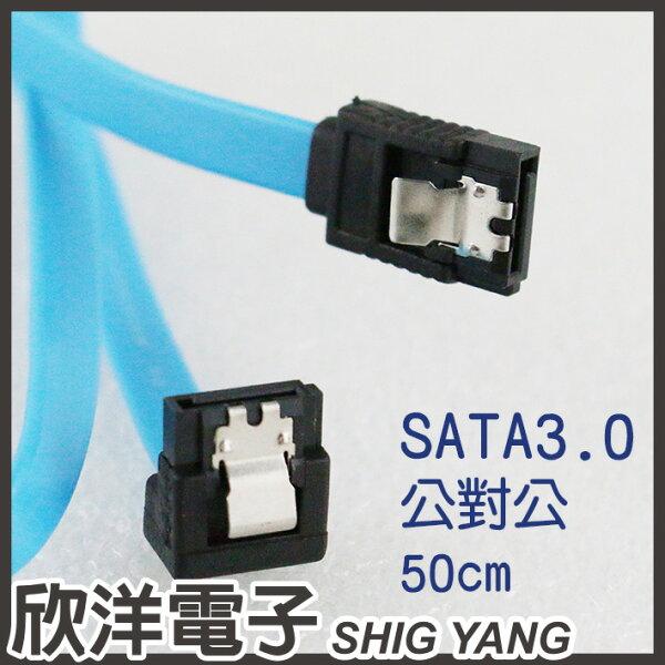 ※欣洋電子※SATA3.0硬碟傳輸線(SATA-2)傳送速度6GB50cm加鐵片L型