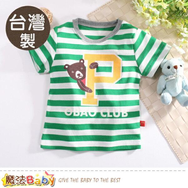 幼兒T恤台灣製男寶寶夏季短袖上衣魔法Baby~k50789