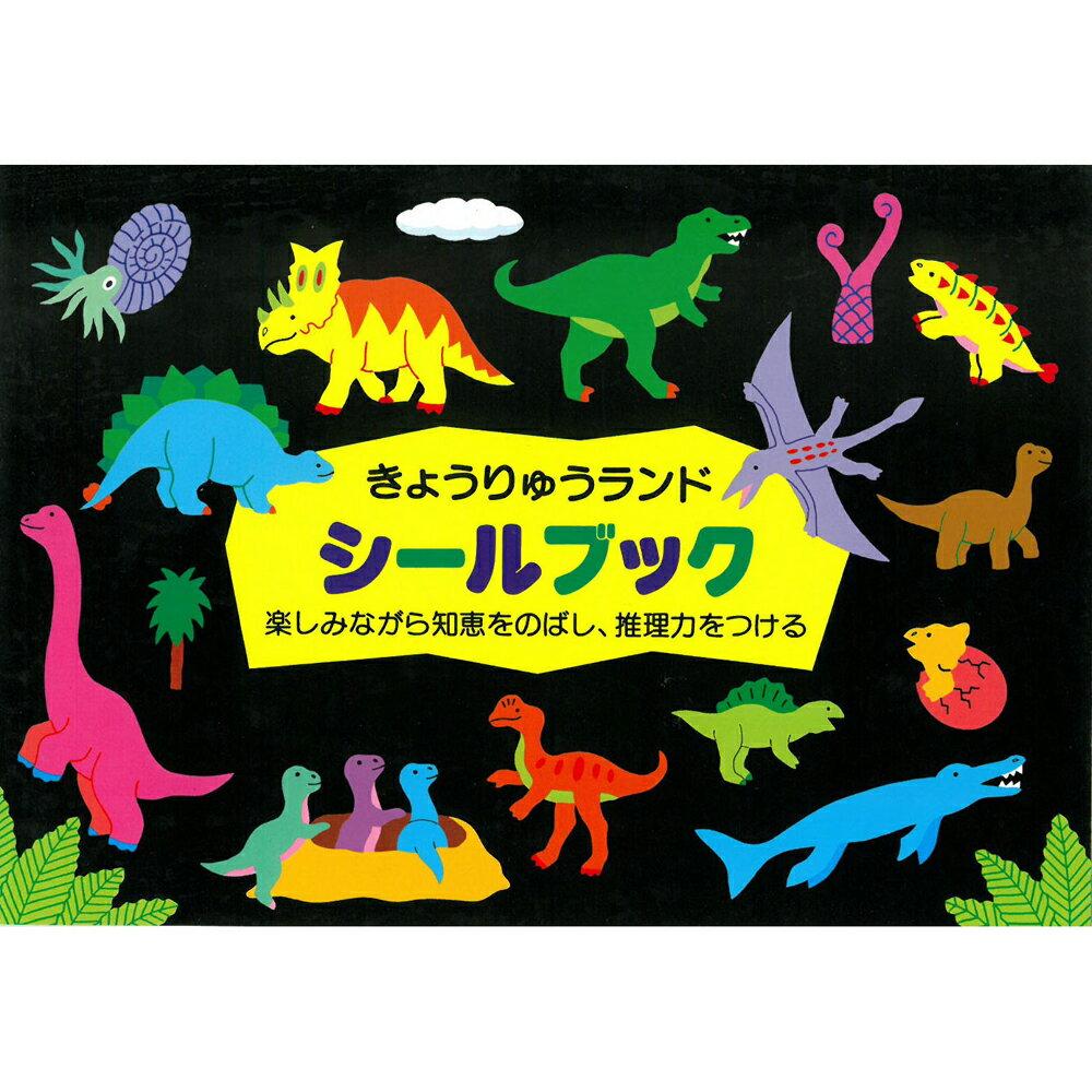 **現貨可超取**日本【Liebam】重複貼紙畫冊(正規版)-恐龍世界