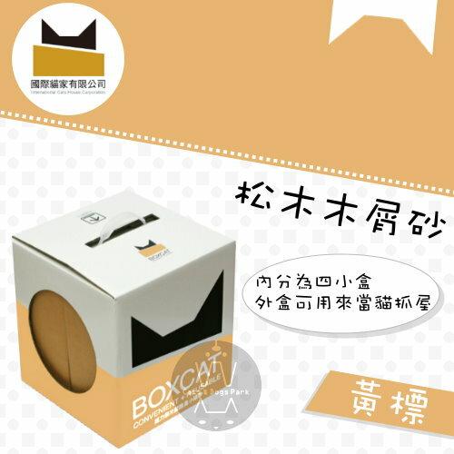 +貓狗樂園+ BOXCAT【國際貓家貓砂系列。松木木屑砂。黃標】399元
