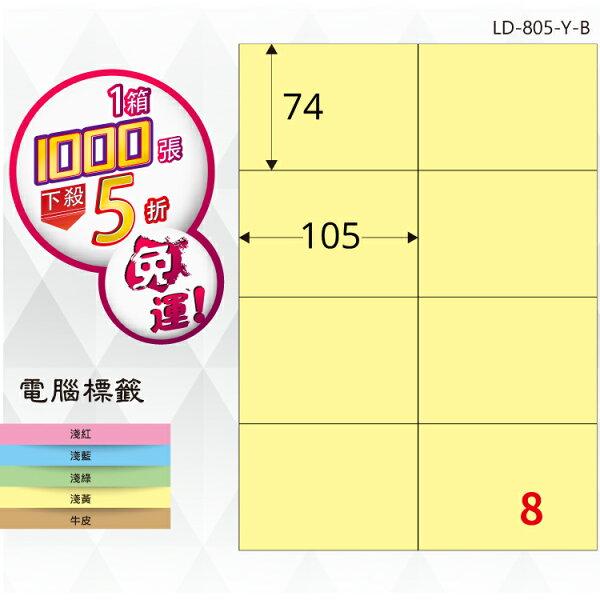必購網:必購網【longder龍德】電腦標籤紙8格LD-805-Y-B淺黃色1000張影印雷射貼紙