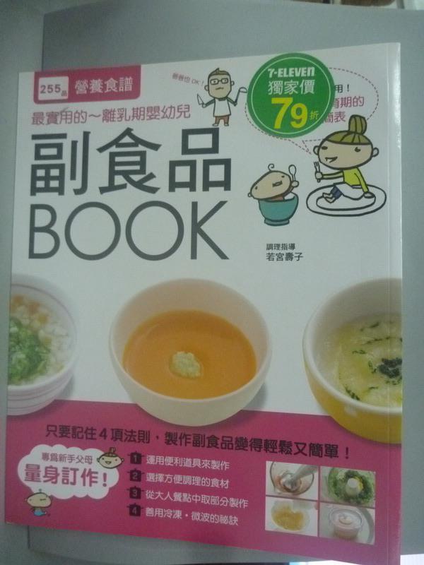 ~書寶 書T1/保健_XGF~副食品BOOK_Akasugu編輯部