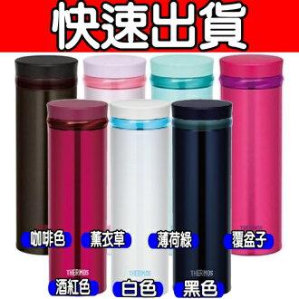 THERMOS膳魔師【JNO-350/JNO-351】350cc保溫杯保溫瓶