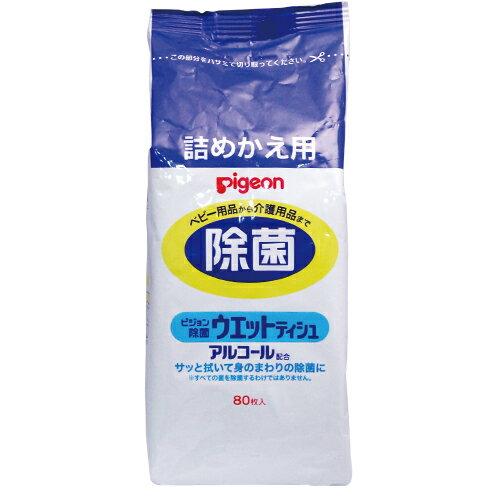 ★衛立兒生活館★Pigeon 貝親 除菌柔濕巾-加強型補充包 (80入/包)