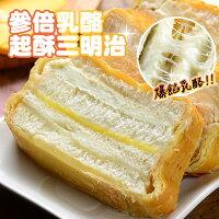 【拿破崙先生】起酥三明治_參倍乳酪(1入/8片裝) 0