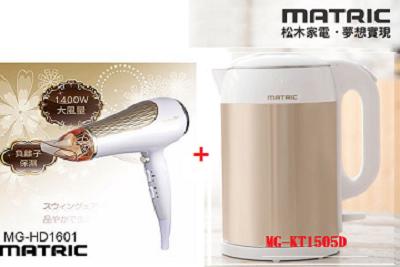 松木 MATRIC 超值組 MG-KT1505D+ MG-HD1601 不鏽鋼快煮壺+負離子吹風機