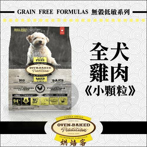 +貓狗樂園+ 加拿大Oven-Baked烘焙客【全犬。無穀雞肉。小顆粒配方。1kg 】505元