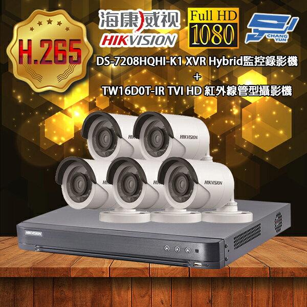 海康威視優惠套餐DS-7208HQHI-K1500萬畫素監視主機+TW16D0T-IR管型攝影機*5不含安裝