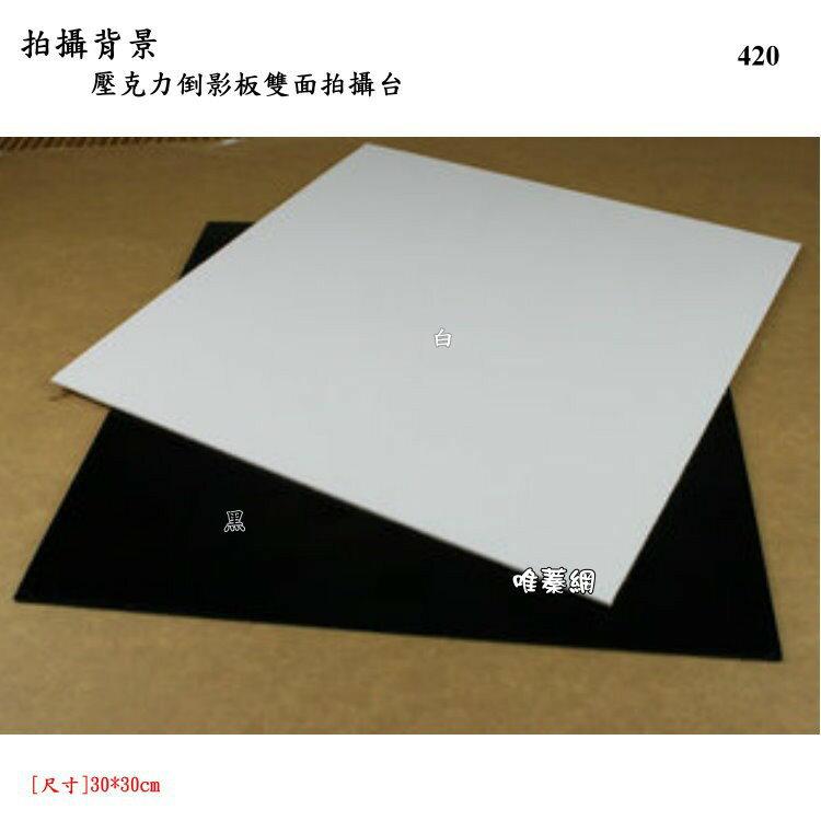~唯蓁網420~壓克力倒影 拍照攝影器材 黑白兩色 板雙面拍攝台 30~30CM倒影板 珠