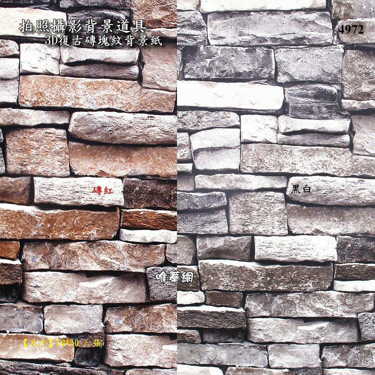 【唯蓁網4972】3D復古磚塊紋背景紙 拍照攝影背景道具 懷舊咖啡店服裝 酒吧中式餐廳 PVC磚頭文化石牆紙