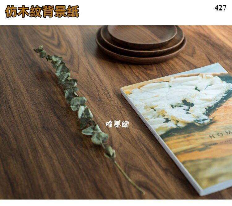 【唯蓁網427】仿木紋木板背景紙 一件50x50cm 美食早餐水果拍照背景紙 復古攝影拍攝道具 拍攝背景布