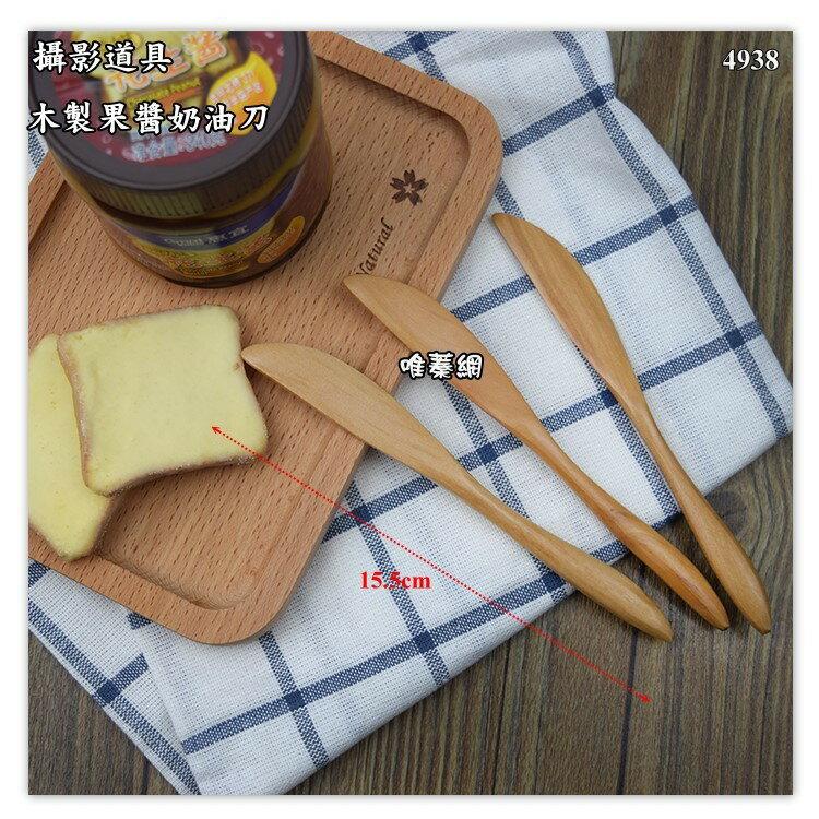【唯蓁網4938】木製果醬刀 奶牛花生醬刀 拍照攝影道具 15.5*1.5cm 日式餐具木質面膜刀 蛋糕刀