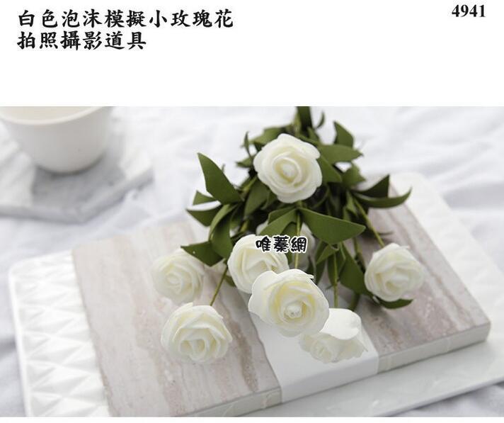 ~唯蓁網4941~白色9頭泡沫小玫 瑰攝影道具 長約42cm 花頭直徑約3cm 模擬花 美