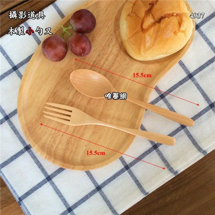 【唯蓁網4937】木質創意小勺叉 攝影拍攝道具 15.5*3cm 美食早餐拍攝 日式精品勺叉套裝 木質餐具