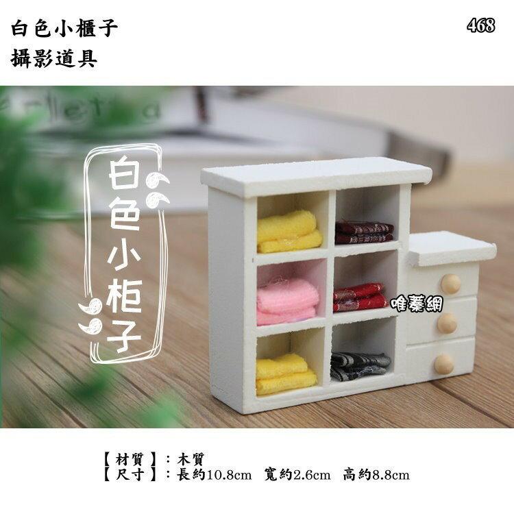 ~唯蓁網468~白色小櫃子 網店拍攝道具 木質擺件 家居裝飾品 擺設小