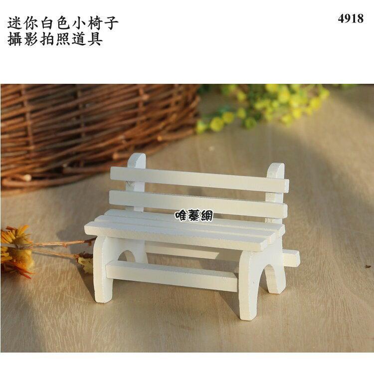 【唯蓁網4918】迷你白色小椅子 攝影拍照輔助道具 工藝品拍攝道具 創意家居木質擺件