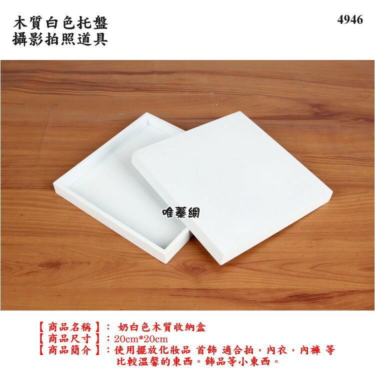 【唯蓁網4946】 木質白色托盤20cm*20cm 攝影拍照道具 木制首飾收納盒 家居日用 ZAKKA雜貨