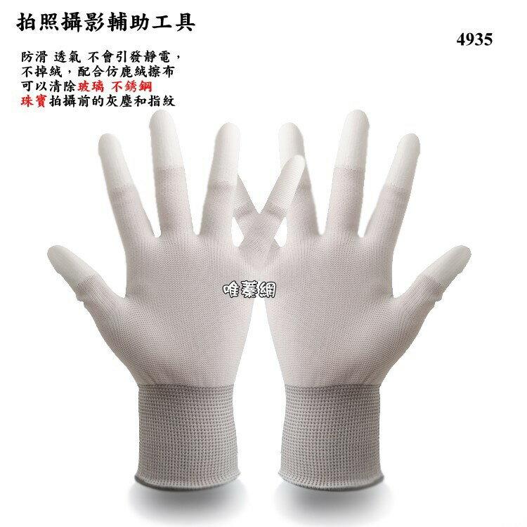 【唯蓁網4935】 防汗 防指紋 白紗手套一雙 攝影道具 拍照道具 玻璃 不銹鋼 首飾