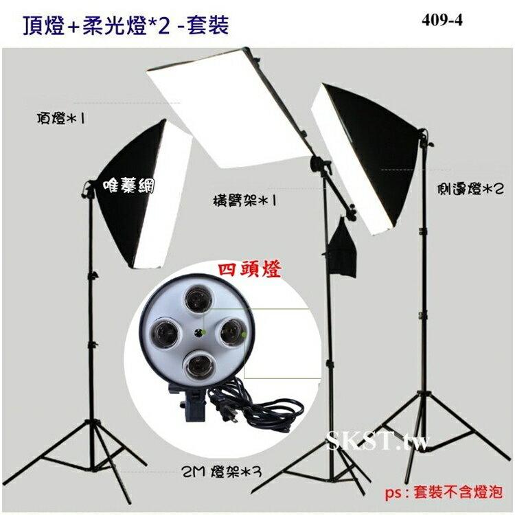 【唯蓁网409-4】顶灯+柔光灯箱*2 四灯座 摄影棚套装 拍摄器材 补光灯 静物台 背景架 拍摄台 反光板