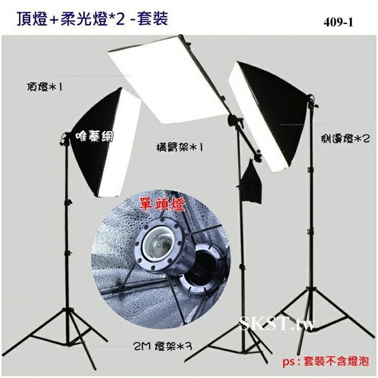 【唯蓁网409-1】顶灯+柔光灯箱*2 单灯座 摄影棚套装 拍摄器材 补光灯 静物台 背景架 拍摄台 反光板