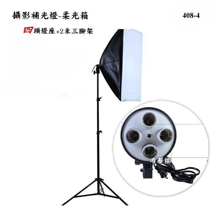 【唯蓁网408-4】柔光灯箱*1 四灯座+三脚架 摄影棚套装 拍摄器材 补光灯 静物台 背景架 拍摄台 反光板