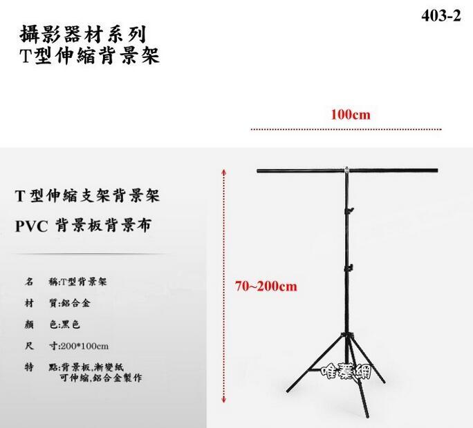 【唯蓁网403-2】T型背景架大号100*200cm 背景板 摄影棚套装 拍摄器材
