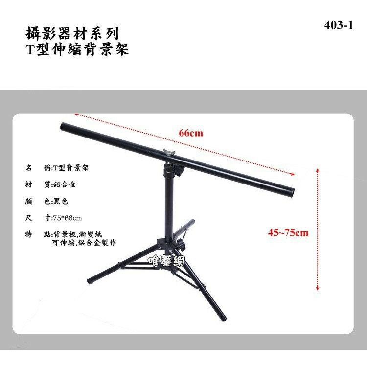 【唯蓁网403-1】T型背景架小号66*75cm 背景板 摄影棚套装 拍摄器材 灯箱 柔光箱 补光灯