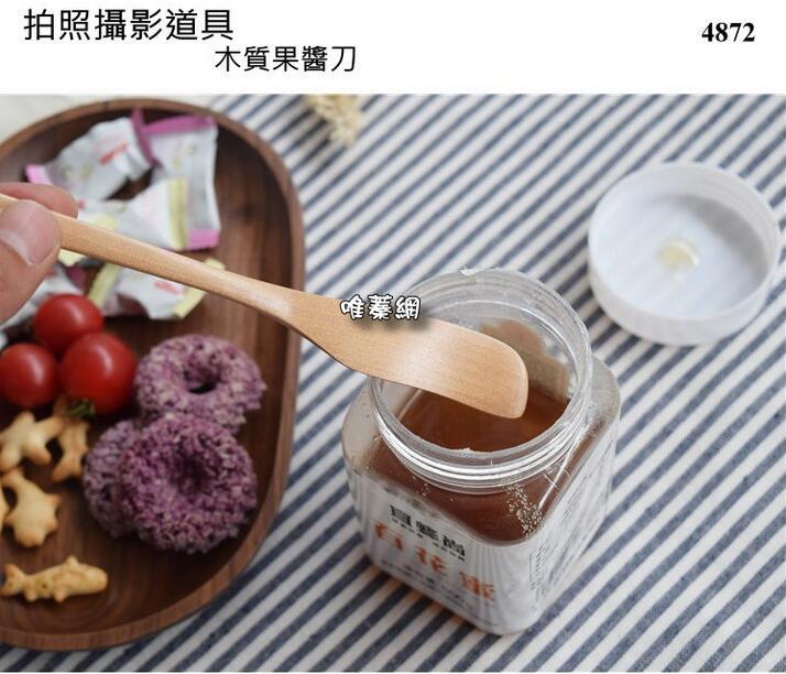 【唯蓁網4872】木質果醬刀 拍照攝影道具 16cm 木質面膜刀 美食拍攝道具 蛋糕刀 日式 餐具