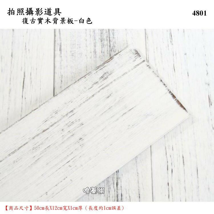 ~唯蓁網4801~復古實木背景板白色 拍照攝影道具 4片 48~50cm 木紋美食道具 攝