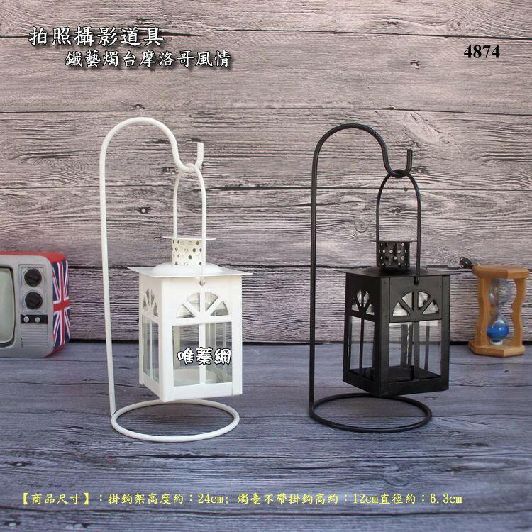 【唯蓁網4874】鐵藝燭台摩洛哥風情 拍照攝影道具 黑白兩色浪漫 歐式擺飾 居家工藝
